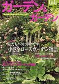 ガーデン&ガーデン 春号2003Vlo.5(エフジー武蔵刊)