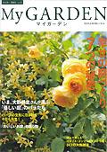 My GARDEN マイガーデン 53号(マルモ出版 2010年早春号)