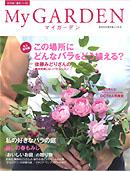My GARDEN マイガーデン 54号(マルモ出版 2010年早春号