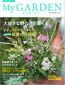 My GARDEN マイガーデン 55号(マルモ出版 2010年夏号)